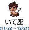 いて座(11/22~12/21)