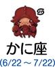 かに座(6/22~7/22)