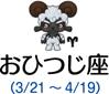 おひつじ座(3/21~4/19)