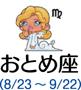 おとめ座(8/23~9/22)