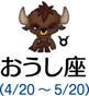 おうし座(4/20~5/20)