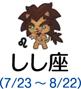 しし座(7/23~8/22)