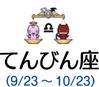 てんびん座(9/23~10/23)