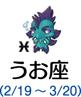 うお座(2/19~3/20)