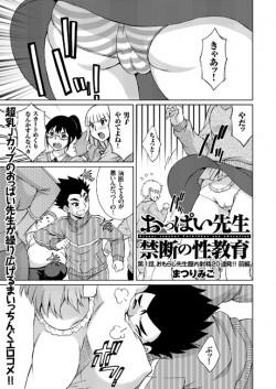 comicKURiBERON_p095