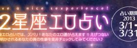 12星座エロ占い2013年3月