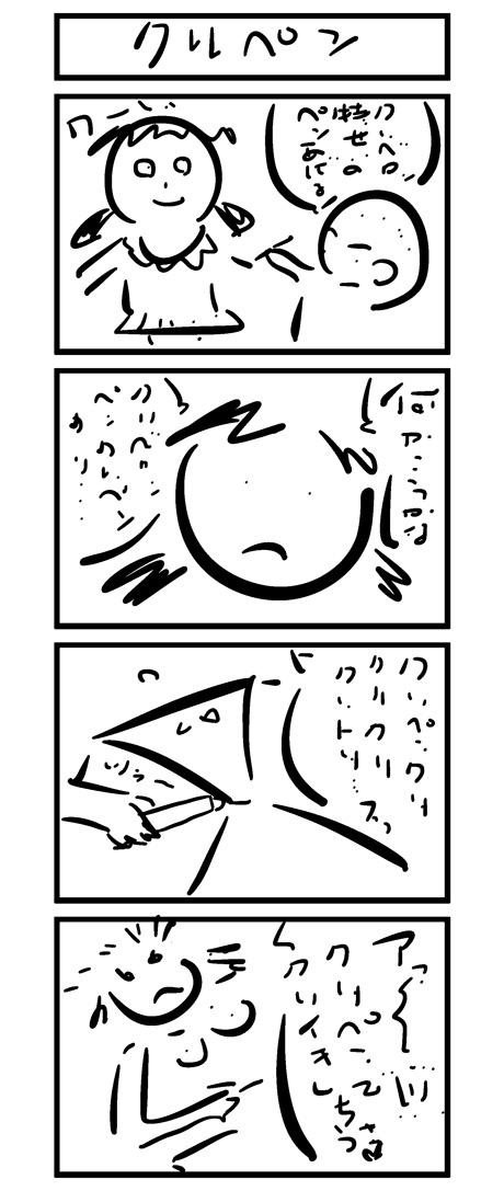 YonKomaEro_01