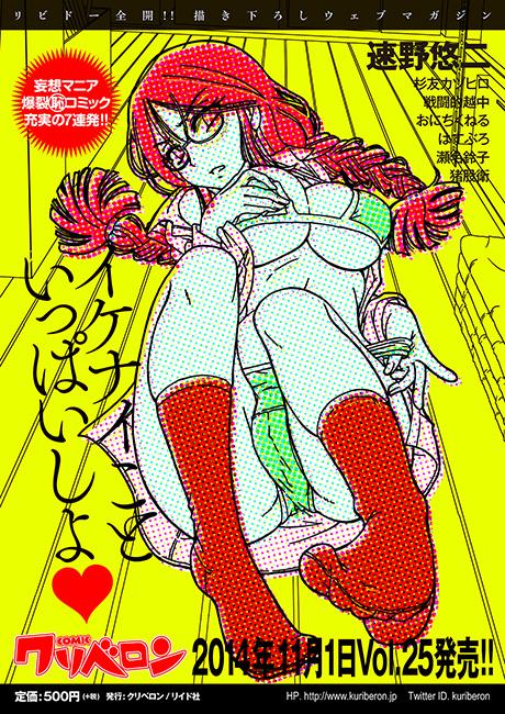 comicクリベロン Vol.25[予告]