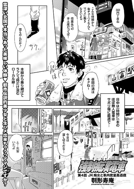 刳形寿庵「強制痴漢電車(4)」