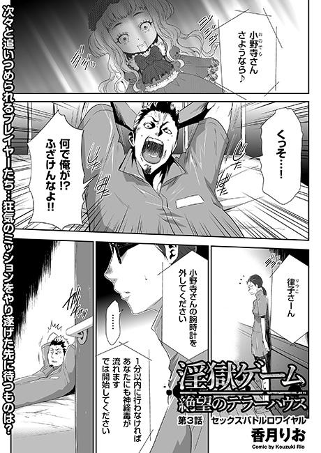 香月りお「淫獄ゲーム(3)」