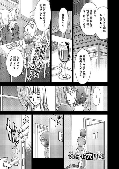 杉友カヅヒロ「悦ばせ穴母娘(3)」