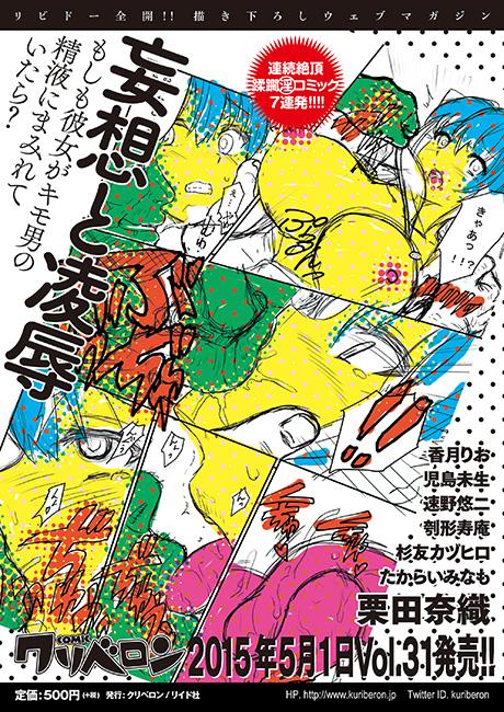 comicクリベロン Vol.31[予告]
