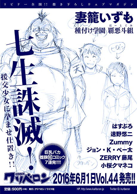 comicクリベロン Vol.44予告