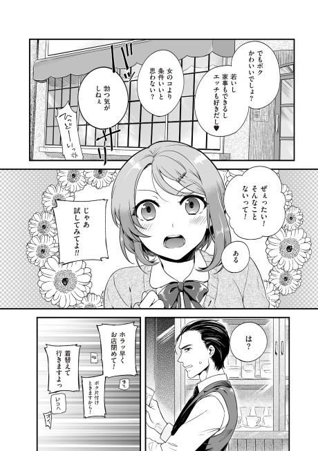 紅威ヨル『男女心(オトメゴコロ)』