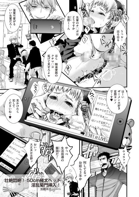 加藤茶吉『壮絶悶絶!50cm極太ヘッド淫乱菊門挿入!』