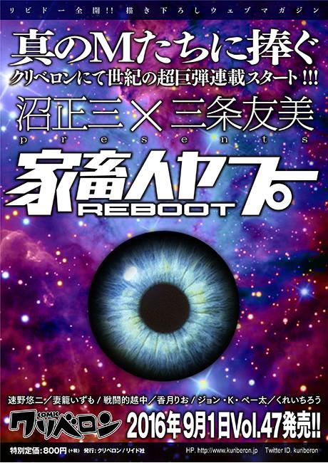 クリベロン Vol.47 予告