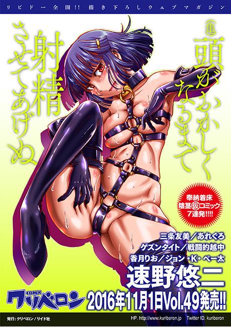 comicクリベロン Vol.49 予告