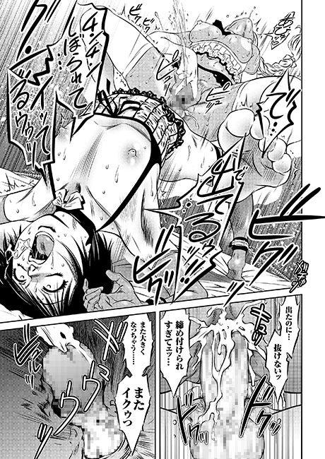 メイド少年快楽拷問