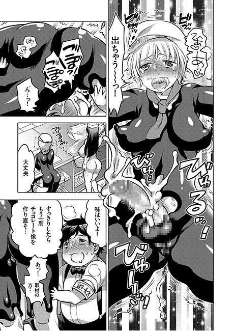 美味ちんボーイ(2)