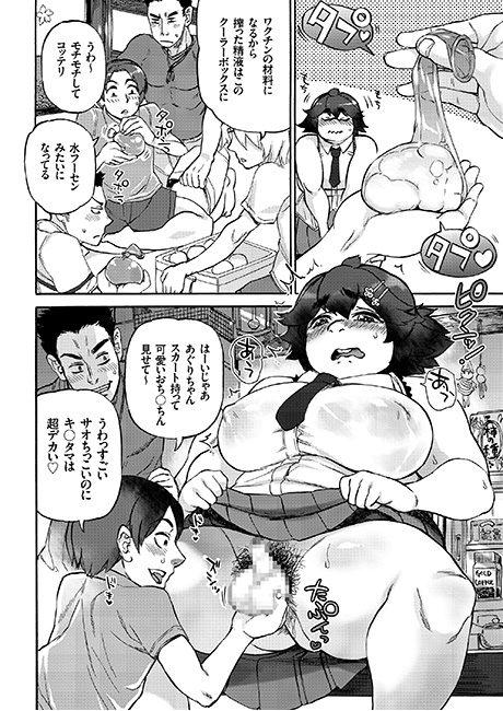 あぐりちゃんのひみつのなつやすみ(4)