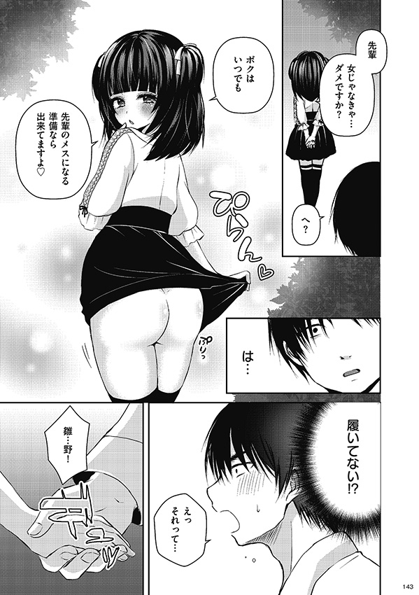 汐焼あゆ『オタサーの男姫ひなのくん』