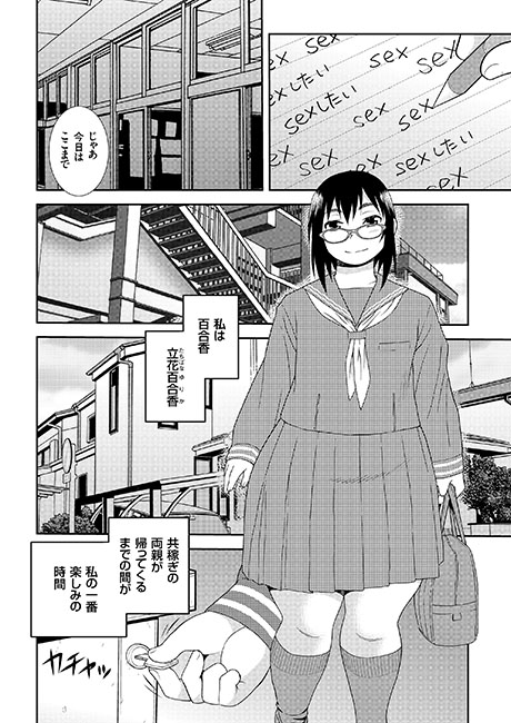 どスケベ巨尻娘Lily(1)