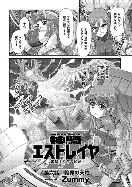 神騎エストレイヤⅡ(6)