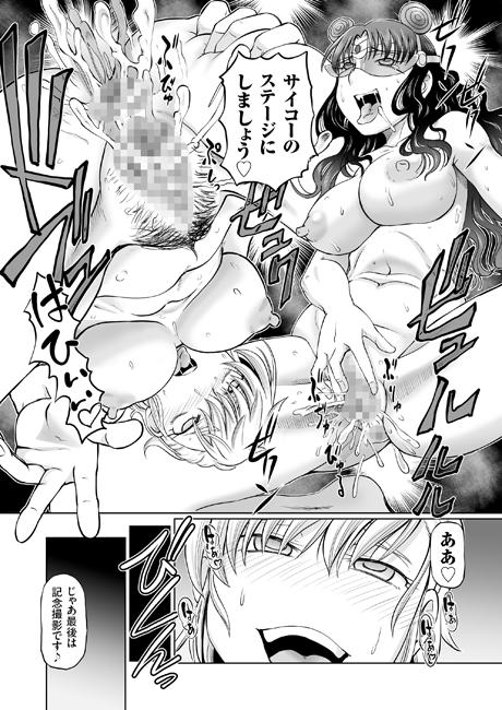 アクメリ伝説!! JKヒーロー 銀河刑事★バインダーブルー
