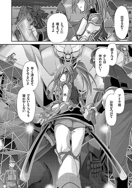 神騎エストレイヤ